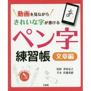 監修:笹原宏之 出版社:三省堂 発行年月:2018年12月