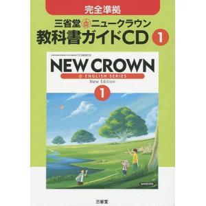 三省堂ニュークラウン教科書ガイドCD 1
