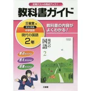 三省堂 現代の国語 教科書ガイド2