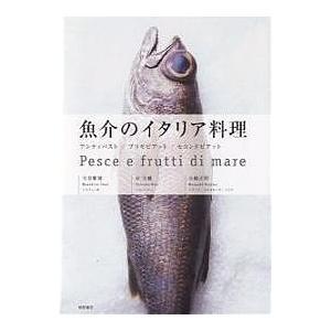 魚介のイタリア料理 アンティパスト/プリモピアット/セコンドピアットの商品画像|ナビ