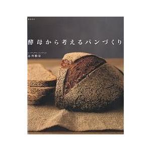 酵母から考えるパンづくり / 志賀勝栄 / レシピ