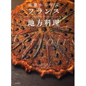 著:ル・コルドン・ブルー 出版社:柴田書店 発行年月:2010年09月 キーワード:料理 クッキング