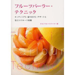 フルーツパーラー・テクニック カッティングと盛り付けとデザートと役立つフルーツ図鑑 / タカノフルーツパーラー / レシピ
