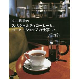 丸山珈琲のスペシャルティコーヒーと、コーヒーショップの仕事 / 柴田書店 / レシピ