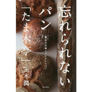 著:玉木潤 出版社:柴田書店 発行年月:2016年07月