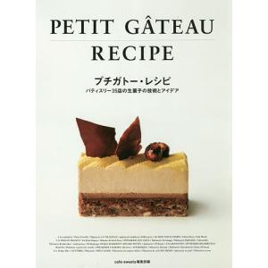 プチガトー・レシピ パティスリー35店の生菓子の技術とアイデア / cafe‐sweets編集部 / レシピ