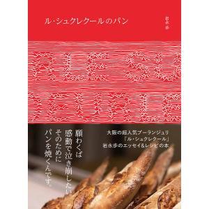 ル・シュクレクールのパン/岩永歩/レシピ