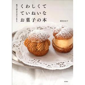 菓子工房ルスルスが教えるくわしくてていねいなお菓子の本 / 新田あゆ子 / レシピ