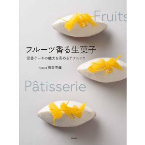 フルーツ香る生菓子 定番ケーキの魅力を高めるテクニック / 菅又亮輔 / レシピ