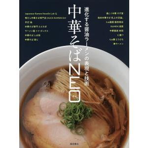 編:柴田書店 出版社:柴田書店 発行年月:2019年09月