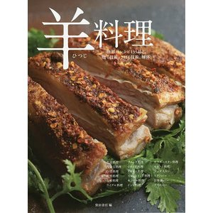 羊料理 世界のレシピ135品と焼く技術、さばく技術、解体 北京料理/内蒙古料理/台湾料理/貴州料理/南寧料理 ウイグル料理/フランス料理/イタリア料理