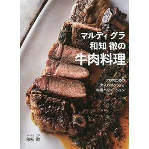 マルディグラ和知徹の牛肉料理 プロのための火入れメソッドと料理バリエーション / 和知徹 / レシピ
