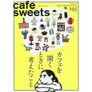 カフェ-スイーツ vol.195 / レシピ