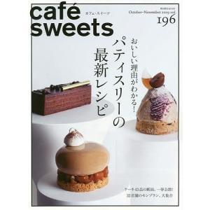 カフェ-スイーツ vol.196 / レシピ