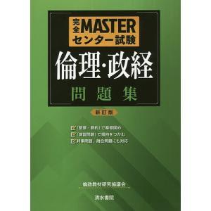 完全MASTERセンター試験倫理・政経問題集 / 倫政教材研究協議会