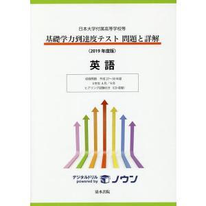 基礎学力到達度テスト問題と詳解英語 日本大学付属高等学校等 2019年度版