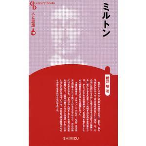 著:新井明 出版社:清水書院 発行年月:2016年05月 シリーズ名等:Century Books ...
