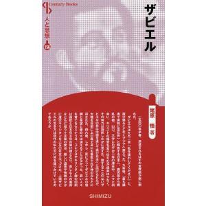 著:尾原悟 出版社:清水書院 発行年月:2016年05月 シリーズ名等:Century Books ...