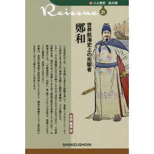 世界航海史上の先駆者 鄭和 / 寺田隆信