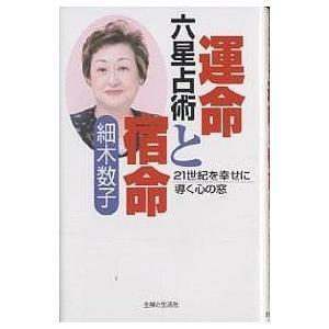 著:細木数子 出版社:主婦と生活社 発行年月:2001年02月 キーワード:占い