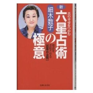 著:細木数子 出版社:主婦と生活社 発行年月:2002年01月 キーワード:占い