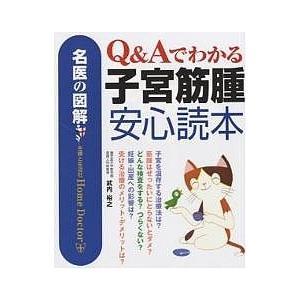 Q&Aでわかる子宮筋腫安心読本 / 武内裕之