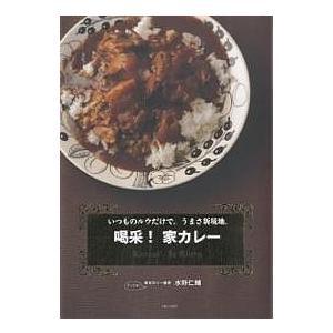 著:水野仁輔 出版社:主婦と生活社 発行年月:2007年06月 キーワード:料理 クッキング