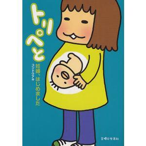 著:コンドウアキ 出版社:主婦と生活社 発行年月:2009年03月