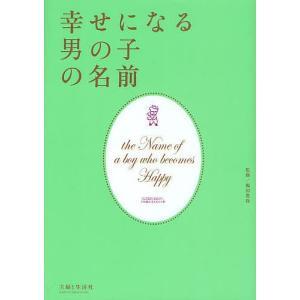 幸せになる男の子の名前 / 鶴田黄珠 / 主婦と生活社