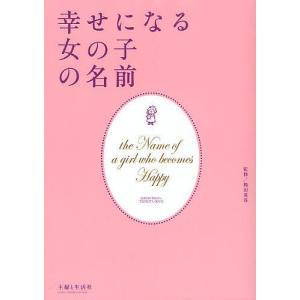 幸せになる女の子の名前 / 鶴田黄珠 / 主婦と生活社