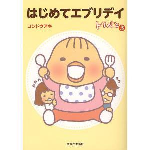 著:コンドウアキ 出版社:主婦と生活社 発行年月:2012年05月