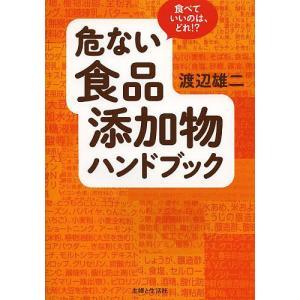 著:渡辺雄二 出版社:主婦と生活社 発行年月:2014年03月