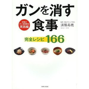 ガンを消す食事完全レシピ166 / 済陽高穂
