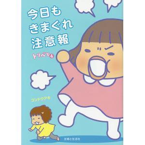 著:コンドウアキ 出版社:主婦と生活社 発行年月:2014年06月
