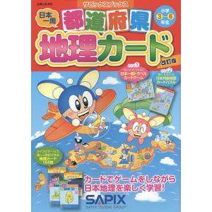 都道府県地理カード 小学3〜6年生 / サピックス小学部|bookfan