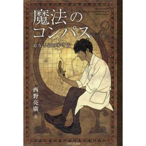 著:西野亮廣 出版社:主婦と生活社 発行年月:2016年08月
