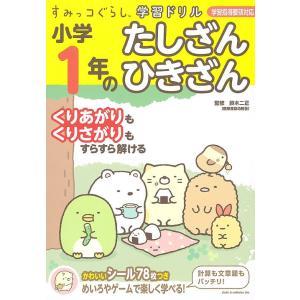 小学1年のたしざんひきざん/鈴木二正の商品画像