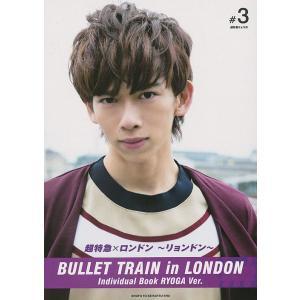 超特急×ロンドン〜リョンドン〜 / 超特急リョウガ|bookfan
