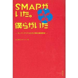 SMAPがいた。僕らがいた スーパーアイドルた...の関連商品8
