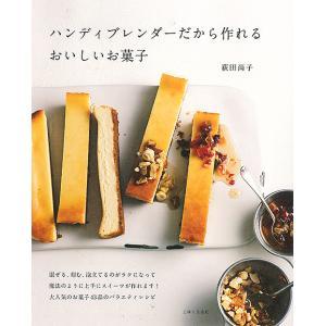 ハンディブレンダーだから作れるおいしいお菓子 / 荻田尚子 / レシピ