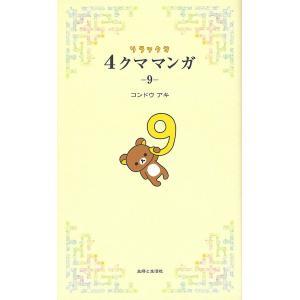 リラックマ4クママンガ 9/コンドウアキ