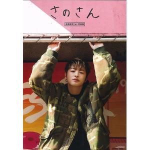 さのさん 佐野玲於1st写真集 / 佐野玲於 / OtsuruEn