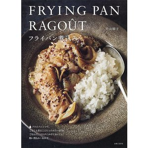 著:若山曜子 出版社:主婦と生活社 発行年月:2019年02月 キーワード:料理 クッキング