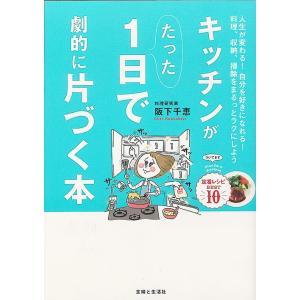 著:阪下千恵 出版社:主婦と生活社 発行年月:2019年04月