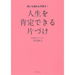 〔予約〕「捨てる」をやめてラクになる!人生を整える片づけ(仮) / 井田典子