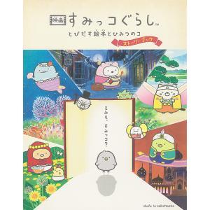 映画すみっコぐらし とびだす絵本とひみつのコ ストーリーブック|bookfan
