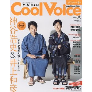 Cool Voice VOL.27|bookfan