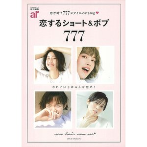 恋するショート&ボブ777 恋が叶う777スタイルcatalog