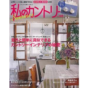 出版社:主婦と生活社 発行年月:2019年06月