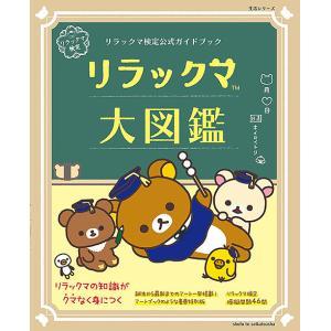 リラックマ大図鑑 リラックマ検定公式ガイドブック|bookfan